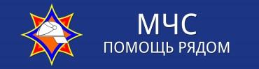 МЧС: мобильное приложение